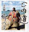 070613_konishiki