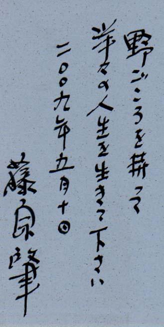 090510_fujiwara